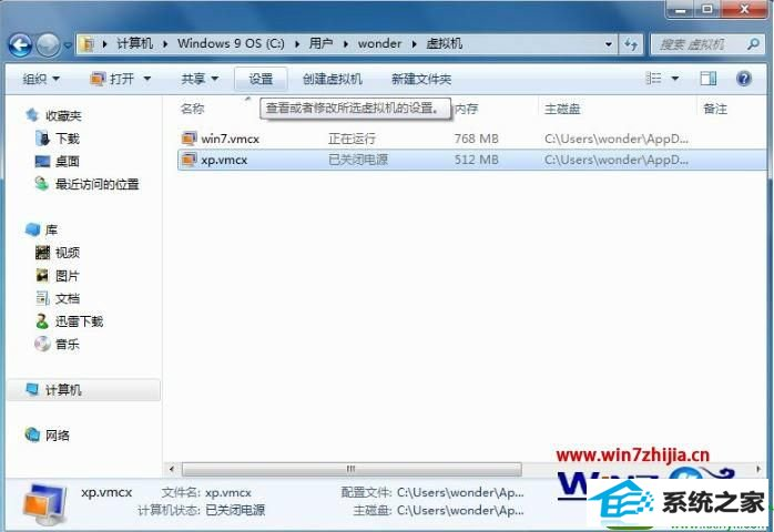 win10系统笔记本使用windows virtual pc的操作方法