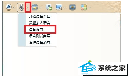 win10系统使用QQ语音聊天没有声音的解决方法