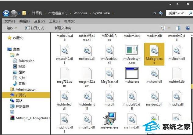 """win10系统使用iE浏览器提示""""Msflxgrd.oCx不能注册""""的解决方法"""