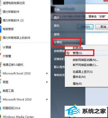 """win10系统访问共享文件夹提示""""请检查名称的拼写""""的解决方法"""
