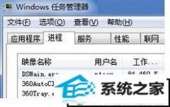 """小编研习win10系统提示""""dsmain.exe进程出错""""的方案"""