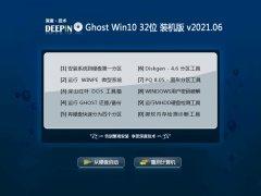 深度技术Win10 快速装机版 2021.06(32位)