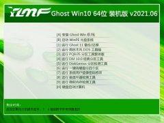 雨林木风Win10 推荐装机版 2021.06(64位)