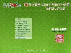 萝卜家园Ghost Win10 64位 极速装机版 2020.10