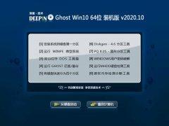 深度技术Win10 精致装机版64位 2020.10