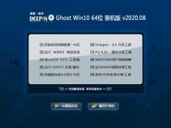 深度技术Win10 经典装机版64位 2020.08