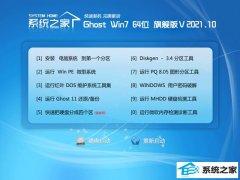 系统之家win7最新64位特别无限制版v2021.10