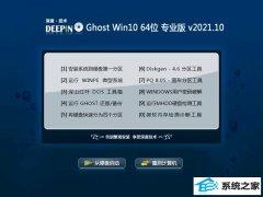 深度技术免激活win10 64位纯净特速版v2021.10